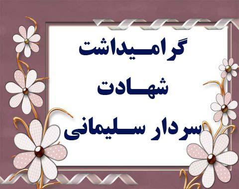 مراسم یادبود شهید «سردار سلیمانی»