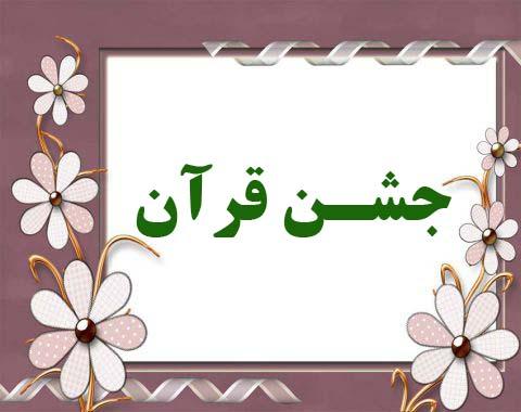 جشن قرآن ویژه پایه اول