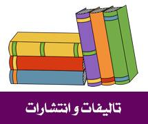 تالیفات و انتشارات